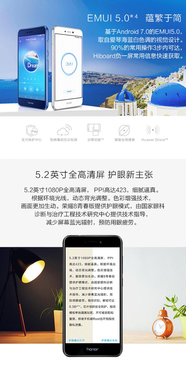 荣耀8青春版全网通标配版
