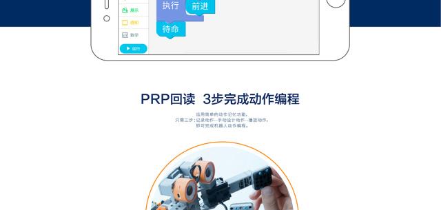 优必选星际探险系列Jimu机器人