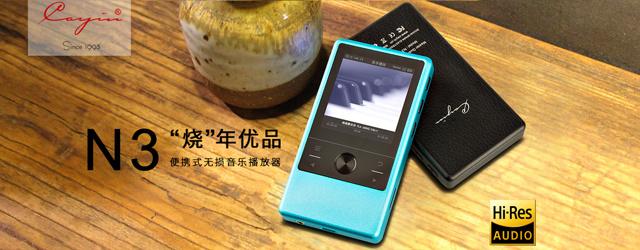 凯音(CAYIN)N3无损音乐播放器