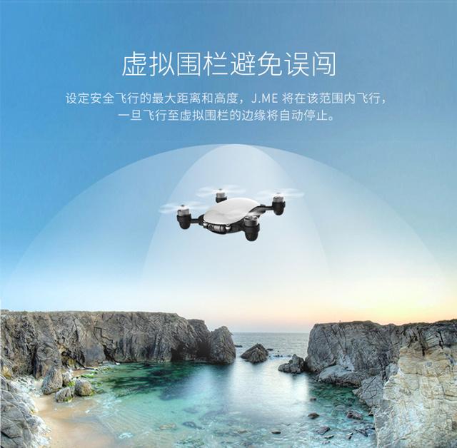 飞马机器人(FEIMAROBOTICS)J.ME无人机
