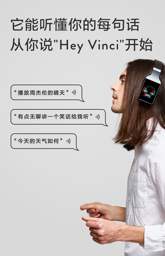 VinciLite智能头机