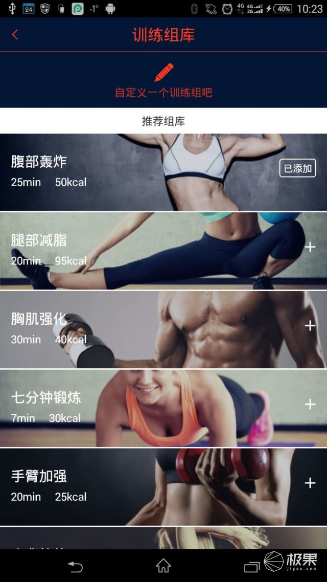 WeCoachPro健身教练