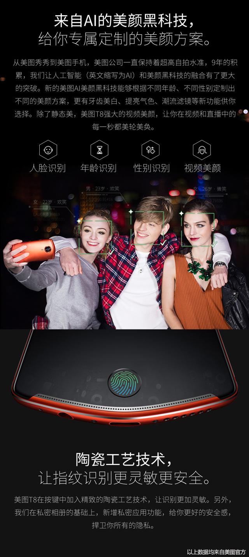 美图(Meitu)T8手机