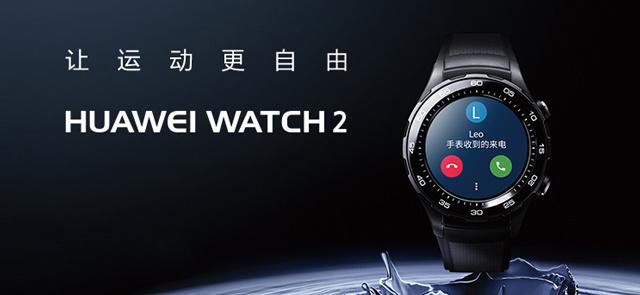 华为(HUAWEI)WATCH2蓝牙版智能运动手表