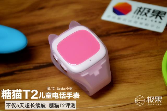 糖猫T2儿童电话手表