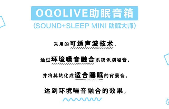 OQOLIVEmini助眠音箱