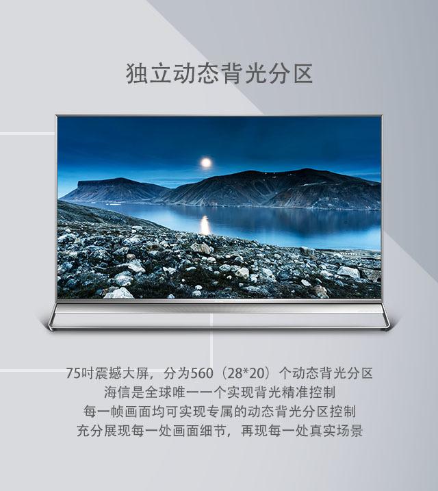 海信(Hisense)天玑ULED电视
